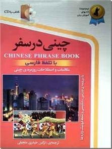 کتاب چینی در سفر - مکالمات و اصطلاحات روزمره چینی با CD - خرید کتاب از: www.ashja.com - کتابسرای اشجع
