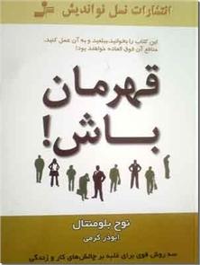کتاب قهرمان باش - سه روش قوی برای غلبه بر چالشهای کار و زندگی - خرید کتاب از: www.ashja.com - کتابسرای اشجع