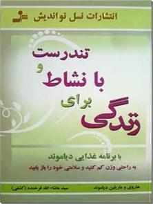 کتاب تندرست و با نشاط برای زندگی - با برنامه غذایی دیاموند به راحتی وزن کم کنید و سلامتی خود را بازیابید - خرید کتاب از: www.ashja.com - کتابسرای اشجع