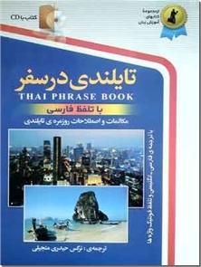 کتاب تایلندی در سفر - مکالمات و اصطلاحات روزمره تایلندی با CD - خرید کتاب از: www.ashja.com - کتابسرای اشجع