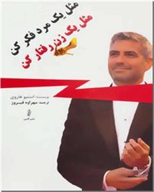کتاب مثل یک مرد فکر کن مثل یک زن رفتار کن - نظر مردان درباره عشق، روابط، صمیمیت و تعهد - خرید کتاب از: www.ashja.com - کتابسرای اشجع