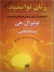 کتاب زنان توانمند - راهنمای زنان برای رسیدن به زندگی سعادتمند - خرید کتاب از: www.ashja.com - کتابسرای اشجع