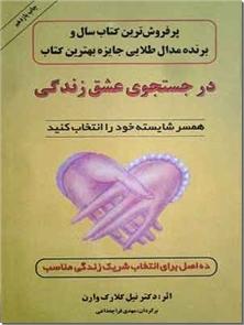 کتاب در جستجوی عشق زندگی - همسریابی - همسر شایسته خود را انتخاب کنید - خرید کتاب از: www.ashja.com - کتابسرای اشجع