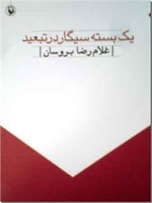 کتاب یک بسته سیگار در تبعید - مجموعه شعر با ترجمه انگلیسی و آلمانی - خرید کتاب از: www.ashja.com - کتابسرای اشجع
