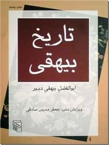 کتاب تاریخ بیهقی - تاریخ ایران - خرید کتاب از: www.ashja.com - کتابسرای اشجع