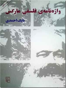 کتاب واژه نامه فلسفی مارکس - مفاهیم اصلی فلسفه مارکس - خرید کتاب از: www.ashja.com - کتابسرای اشجع
