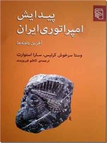 کتاب پیدایش امپراتوری ایران - آخرین یافته ها - خرید کتاب از: www.ashja.com - کتابسرای اشجع