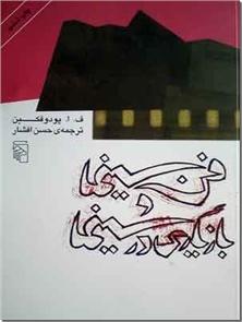 کتاب فن سینما و بازیگری در سینما - فن و بازیگری در سینما - خرید کتاب از: www.ashja.com - کتابسرای اشجع