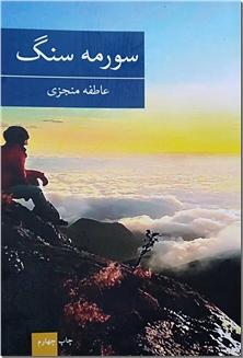 کتاب سورمه سنگ - ادبیات داستانی - رمان - خرید کتاب از: www.ashja.com - کتابسرای اشجع