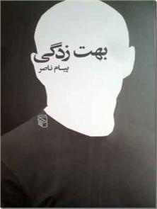 کتاب بهت زدگی - مجموعه داستان - خرید کتاب از: www.ashja.com - کتابسرای اشجع