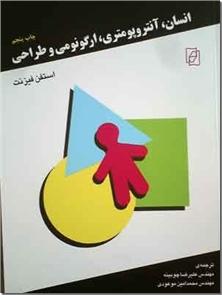 کتاب انسان ، آنتروپومتری ، ارگونومی و طراحی - مهندسی انسانی - خرید کتاب از: www.ashja.com - کتابسرای اشجع