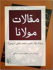 کتاب مقالات مولانا - فیه مافیه - بازخوانی متن قدیمی - خرید کتاب از: www.ashja.com - کتابسرای اشجع