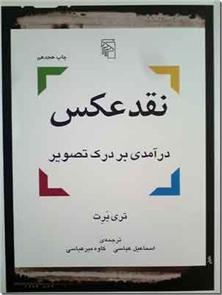 کتاب نقد عکس - درآمدی بر درک تصویر - خرید کتاب از: www.ashja.com - کتابسرای اشجع
