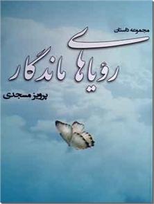 کتاب رویاهای ماندگار - مجموعه داستان - خرید کتاب از: www.ashja.com - کتابسرای اشجع