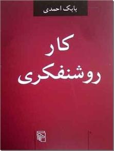 کتاب کار روشنفکری - تجدد و روشنگری - خرید کتاب از: www.ashja.com - کتابسرای اشجع