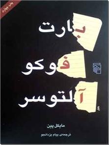 کتاب بارت فوکو آلتوسر - به همراه جستاری درباره دلوز - خرید کتاب از: www.ashja.com - کتابسرای اشجع