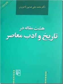 کتاب هشت مقاله در تاریخ و ادب معاصر - ادبیات فارسی - خرید کتاب از: www.ashja.com - کتابسرای اشجع