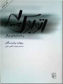 کتاب اتوبوس پیر - مجموعه داستان - خرید کتاب از: www.ashja.com - کتابسرای اشجع