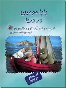کتاب بابا مومین در دریا - قصه های مومین - خرید کتاب از: www.ashja.com - کتابسرای اشجع