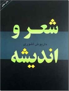 کتاب شعر و اندیشه - تاریخ و نقد شعر فارسی - خرید کتاب از: www.ashja.com - کتابسرای اشجع
