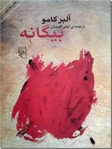 کتاب بیگانه با ترجمه لیلی گلستان - شاهکاری از کامو - خرید کتاب از: www.ashja.com - کتابسرای اشجع