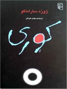 کتاب کوری با ترجمه غبرائی - برنده جایزه نوبل سال 1998 - خرید کتاب از: www.ashja.com - کتابسرای اشجع
