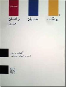 کتاب یونگ خدایان و انسان مدرن - اندیشه های یونگ - خرید کتاب از: www.ashja.com - کتابسرای اشجع