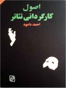 کتاب اصول کارگردانی تئاتر - اصول تهیه و کارگردانی نمایش - خرید کتاب از: www.ashja.com - کتابسرای اشجع