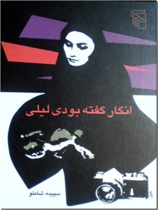 کتاب انگار گفته بودی لیلی - رمان فارسی - خرید کتاب از: www.ashja.com - کتابسرای اشجع