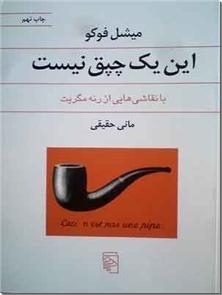 کتاب این یک چپق نیست - با نقاشی هایی از رنه مگریت - خرید کتاب از: www.ashja.com - کتابسرای اشجع