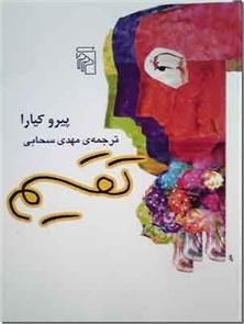 کتاب تقسیم - داستان ایتالیایی - خرید کتاب از: www.ashja.com - کتابسرای اشجع