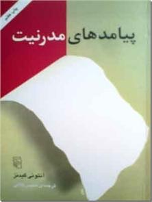 کتاب پیامدهای مدرنیت - ساختار اجتماعی تجدد - خرید کتاب از: www.ashja.com - کتابسرای اشجع
