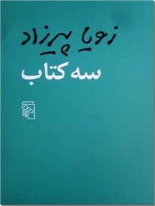 کتاب سه کتاب زویا پیرزاد - مثل همه عصرها - طعم گس خرمالو - یک روز مانه به عید پاک - خرید کتاب از: www.ashja.com - کتابسرای اشجع