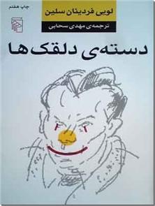 کتاب دسته دلقک ها - رمان فرانسوی - خرید کتاب از: www.ashja.com - کتابسرای اشجع