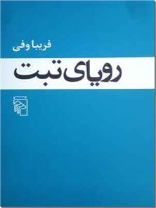 کتاب رویای تبت - فریبا وفی - رمان ایرانی - خرید کتاب از: www.ashja.com - کتابسرای اشجع