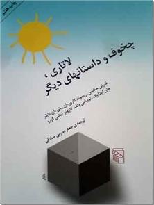 کتاب لاتاری، چخوف و داستان های دیگر - مجموعه داستان - خرید کتاب از: www.ashja.com - کتابسرای اشجع