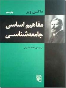 کتاب مفاهیم اساسی جامعه شناسی - بخشی از مجموعۀ اقتصاد و جامعه - خرید کتاب از: www.ashja.com - کتابسرای اشجع