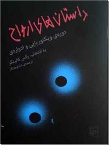 کتاب داستان های ارواح - دوره ویکتوریایی و دوره ادواردی - خرید کتاب از: www.ashja.com - کتابسرای اشجع