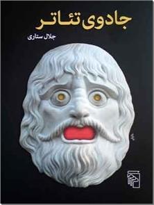 کتاب جادوی تئاتر - نگاهی به تئاتر و نمایش - خرید کتاب از: www.ashja.com - کتابسرای اشجع
