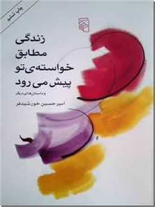 کتاب زندگی مطابق خواسته تو پیش می رود - مجموعه داستان - خرید کتاب از: www.ashja.com - کتابسرای اشجع