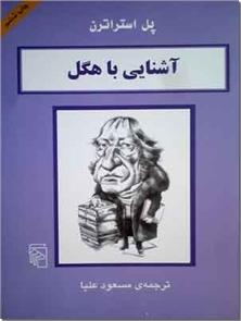 کتاب آشنایی با هگل - آشنایی با فیلسوفان - خرید کتاب از: www.ashja.com - کتابسرای اشجع