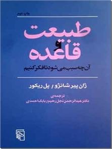 کتاب طبیعت و قاعده - آنچه سبب میشود تا فکر کنیم - خرید کتاب از: www.ashja.com - کتابسرای اشجع