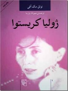 کتاب ژولیا کریستوا - اندیشه گران انتقادی جهان در حوزه علوم انسانی - خرید کتاب از: www.ashja.com - کتابسرای اشجع