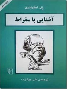 کتاب آشنایی با سقراط - سرگذشت فیلسوفان یونان - خرید کتاب از: www.ashja.com - کتابسرای اشجع