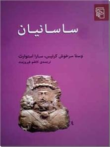 کتاب ساسانیان - تاریخ ایران - خرید کتاب از: www.ashja.com - کتابسرای اشجع