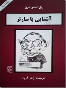 کتاب آشنایی با سارتر - سرگذشت فیلسوفان فرانسوی - خرید کتاب از: www.ashja.com - کتابسرای اشجع