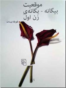 کتاب موقعیت بیگانه - یگانه زن اول - داستان فارسی - خرید کتاب از: www.ashja.com - کتابسرای اشجع