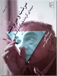 کتاب سرشت و سرنوشت - سینمای کریشتف کیشلوفسکی - خرید کتاب از: www.ashja.com - کتابسرای اشجع