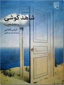 کتاب شاهد گوشی - پنجاه شخصیت - خرید کتاب از: www.ashja.com - کتابسرای اشجع