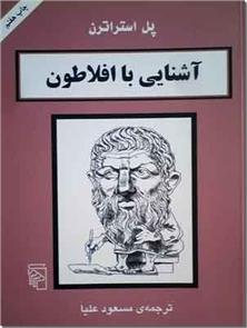 کتاب آشنایی با افلاطون - سرگذشت فیلسوفان جهان - خرید کتاب از: www.ashja.com - کتابسرای اشجع
